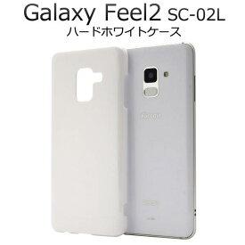 送料無料 Galaxy Feel2 SC-02L ケース ギャラクシー フィール2 白 スマホカバー docomo ドコモ サムスン デコ 無地 シンプル 硬い 人気 おしゃれ ビジネス 大人 携帯ケース ハードケース オススメ 背面 プラスチックケース SC02L