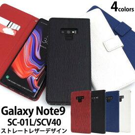 送料無料 Galaxy Note9 SC-01L SCV40 手帳型ケース 携帯ケース ギャラクシーノート9 手帳ケース docomo ドコモ au エーユー スマートフォン スマホカバー 柔らかい 耐衝撃 無地 シンプル おしゃれ 人気 カード入れ 青赤黒白 sc01l