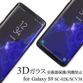 送料無料 Galaxy S9 SC-02K / SCV38 ギャラクシーS9 3D液晶保護ガラスフィルム シール 全画面保護フィルム 強化ガラス ラウンドエッジ 薄型 携帯 docomo ドコモ au エーユー スマートフォン クリーナーシート付属 スマホ 液晶保護シート sc02k