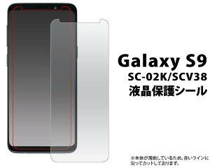 送料無料 Galaxy S9 SC-02K / SCV38 ギャラクシーS9 液晶保護フィルム グレア 保護シール 薄型 携帯 docomo ドコモ au エーユー スマートフォン クリーナーシート付属 スマホ 液晶保護シート sc02k