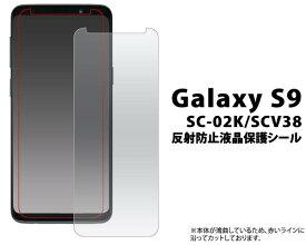 送料無料 Galaxy S9 SC-02K / SCV38 ギャラクシーS9 反射防止液晶保護フィルム アンチグレア 保護シール 薄型 携帯 docomo ドコモ au エーユー スマートフォン クリーナーシート付属 スマホ 液晶保護シート sc02k