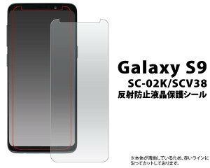送料無料 Galaxy S9 SC-02K / SCV38 ギャラクシーS9 反射防止液晶保護フィルム アンチグレア 保護シール 薄型 携帯 docomo ドコモ au エーユー スマートフォン クリーナーシート付属 スマホ 液晶保護シ