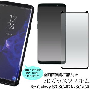 送料無料 Galaxy S9 SC-02K / SCV38 ギャラクシーS9 3D液晶保護ガラスフィルム シール 全画面保護フィルム 強化ガラス ラウンドエッジ 薄型 携帯 docomo ドコモ au エーユー スマートフォン クリーナー