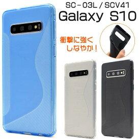 送料無料 Galaxy S10 SC-03L / SCV41 ギャラクシーS10 ケース 携帯ケース ソフトケース スマホカバー docomo ドコモ au エーユー 青 透明 黒 スマートフォン スマホ 柔らかい 人気 おしゃれ ビジネス シンプル 無地 エステン sc03l