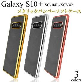 送料無料 Galaxy S10+ SC-04L / SCV42 ギャラクシーS10+ バンパーケース スマホケース 携帯ケース ソフトケース スマホカバー クリアケース 透明 docomo ドコモ au エーユー 金銀 スマートフォン スマホ 柔らかい おしゃれ かわいい シンプル 無地 sc04l s10plus