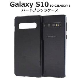 送料無料 Galaxy S10 SC-03L / SCV41 ギャラクシーS10 ケース ブラック 黒 携帯ケース ハードケース スマホカバー docomo ドコモ au エーユー スマートフォン スマホ 硬い 人気 素材 デコ デコ用 リメイク ビジネス シンプル 無地 エステン sc03l