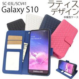 送料無料 手帳型ケース Galaxy S10 SC-03L / SCV41 ギャラクシーS10 ケース 携帯ケース スマホカバー docomo ドコモ au エーユー 黒青紺白 スマートフォン スマホ 柔らかい 人気 おしゃれ ビジネス シンプル 無地 エステン 手帳ケース sc03l