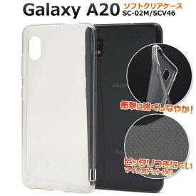 送料無料 Galaxy A20 SC-02M SC-42A / A21 SCV46 SCV49 ギャラクシーA20 ケース クリアケース 透明 携帯ケース ソフトケース スマホカバー docomo ドコモ au エーユー スマートフォン スマホ 柔らかい 人気 素材 デコ デコ用 リメイク シンプル 無地 sc02m SC42A UQモバイル