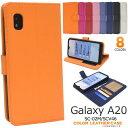 送料無料 手帳型ケース Galaxy A20 SC-02M / A21 SC-42A / SCV46 ギャラクシーA20 手帳 ケース 白黒赤青ピンク 携帯ケ…