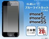 iPhone5iPhone5siPhone5c専用ブルーライトカット液晶保護フィルムアイフォン5スマホ液晶保護シート保護シール光沢【楽天優勝セール_ポイント】【HL2】