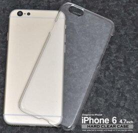 iphone6s ケース iPhone6 透明 クリアケース ハードケース アイフォン6 アイホン6 カバー スマホケース スマホカバー 携帯ケース docomo ドコモ au エーユー softbank ソフトバンク ハードケース デコ デコ用 無地 背面 シンプル クリアハードケース 硬い