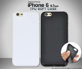 送料無料 iphone6s ケース ブラック ホワイト 白 黒 ソフトケース アイフォン6s iphone6sケース アイホン6s カバー スマホカバー 携帯ケース docomo ドコモ au エーユー softbank ソフトバンク デコ 背面 シンプル TPU 無地 柔らかい