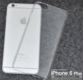 iPhone6 Plus/ iPhone6S Plus 5.5インチ 用 クリアハードケース 透明 iPhone6 Plusケース アイフォン6 プラス カバー スマホケース スマホカバー アイホン