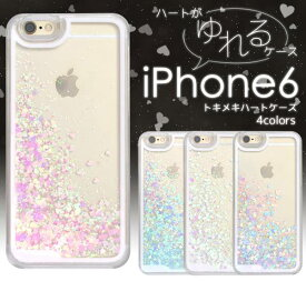 f96ec17447 ラメ iPhone6s キラキラiPhoneケース 動く 流れるハートケース ゆれる アイフォン6 アイホン6 スマホケース パステル ラメ 携帯ケース  グリッター ピンク ホワイト ...