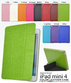 ipad mini4 ケース ipad mini4 おしゃれ ipad mini4 かわいいレザースタンドケースポーチ ipad mini4 カバー ipad mini4 ハードケース ipad mini4 バックカバー ipad mini 4 ケース アイパッドミニ4 手帳 ブックカバー