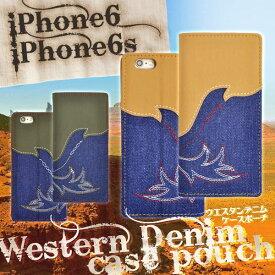 送料無料 手帳型ケース iPhone6s iPhone6 デニム 手帳 スタンド ケース ポーチ ジーンズ アイフォン6 アイホン6 手帳型 iphone6s スマホカバー 横開き 二つ折り フリップケース カードホルダー おしゃれ 人気