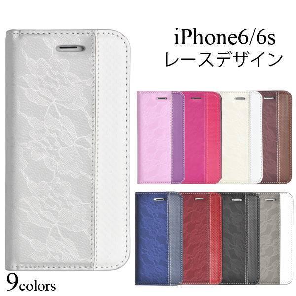 送料無料 iphone6s iphone6 ケース 手帳型 iphone6 手帳型ケース おしゃれ iphone6s スマホケース レース レザー スタンド ケース ポーチ アイフォン6 アイホン6 手帳 カバー カードホルダー 横開き かわいい 携帯ケース