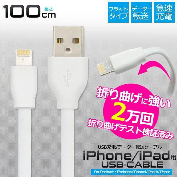 iPhone8/8Plus iPhone7 iPhoneSE iPhone6s USB 充電ケーブル コード iPhone 6 iPhone6 Plus iPhone 5s 急速充電 USBケーブル 1m 100cm 充電器 データ通信 アイパッドエアー2 アイフォン6 アイホン6 アダプタ iPad Pro iPad Air2 iPad mini