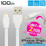 iPhoneXiPhone8/8PlusiPhone7iPhoneSEiPhone6sUSB充電ケーブルコードiPhone6iPhone6PlusiPhone5s急速充電USBケーブル1m100cm充電器データ通信アイパッドエアー2アイフォン6アイホン6アダプタiPadProiPadAir2iPadmini