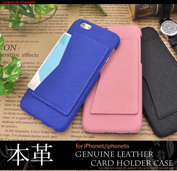 送料無料 本革 iphone6s iphone6 ケース レザー iphone6 カード入れ おしゃれ iphone6s スマホケース ハード カバー アイフォン6 アイホン6 カードホルダー 本皮 携帯ケース icカード カードケース