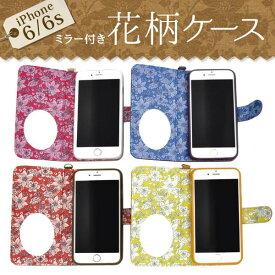 送料無料 手帳型 iphone6s ケース iphone6s 手帳ケース iphoneケース 手帳型ケース レザー おしゃれ 大人女子 スマホケース ミラー付き 鏡 ボタニカル柄 花柄 卓上スタンド ポーチ アイフォン6s アイホン6 手帳 カバー 横開き かわいい 携帯ケース