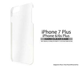 iPhone8 Plus iphone7 plus ケース アイフォン7プラス クリアケース 透明 iPhone6sPlus iPhone7Plusクリアケース docomo ドコモ au エーユー softbank ソフトバンク ハードケース スマホカバー 携帯ケース デコ デコ用 背面 シンプル 無地 硬い