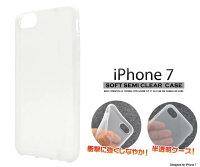 iPhone7ケースiPhone8ケースセミクリア半透明ソフトケースアイフォン7ケースdocomoドコモauエーユーsoftbankソフトバンクiPhone7スマホケースアイホン7スマホカバー携帯ケースデコ背面シンプルTPU無地柔らかい【激安】