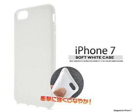 iPhone7ケース iPhone8ケース ホワイト 白 アイフォン7 ケース docomo ドコモ au エーユー softbank ソフトバンク ソフトケース iPhone7 アイホン7 スマホカバー 携帯ケース デコ 背面 シンプル TPU 無地 柔らかい