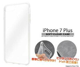 iPhone8Plusケース iphone7plus ケース 透明 クリア アイフォン7プラス iPhone6sPlus docomo ドコモ au エーユー softbank ソフトバンク ソフトケース スマホケース スマホカバー 携帯ケース デコ デコ用 背面 シンプル TPU 無地 柔らかい アイフォン8プラス