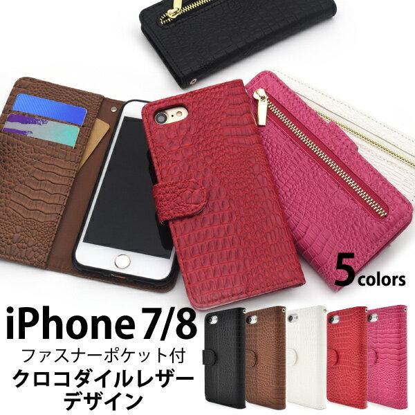 送料無料 iphone8ケース iphone7ケース 手帳型ケース アイフォン7 ケース 手帳型 手帳 ポーチ 手帳型スマホケース アイフォン8 スマホカバー 人気 おしゃれ かわいい カードホルダー TPU 携帯ケース 黒白赤茶 財布 アイホン