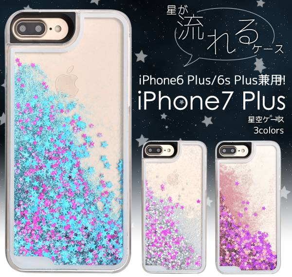 ラメ iPhone7 Plus キラキラiPhoneケース 動く 流れる星ケース ゆれる アイフォン7プラス iPhone6s Plus アイホン6 スマホケース パステル ラメ 携帯ケース グリッター スマホ カバー 液体入り スノードーム スパンコール おしゃれ かわいい 人気 1000円ポッキリ