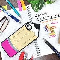送料無料iPhone7ケースえんぴつ型アイフォン7ケースiPhone7ケースdocomoドコモauエーユーsoftbankソフトバンクソフトケースiPhone7スマホケースアイフォン7スマホカバー携帯ケースデコ背面おもしろユニークシリコン面白い【激安】【P】