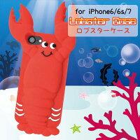 送料無料iphone8iPhone7ケースロブスターiPhone6/6sアイフォン7docomoドコモauエーユーsoftbankソフトバンクソフトケーススマホケーススマホカバー携帯ケース背面iphone7シリコンケースおしゃれおもしろ面白い可愛いかわいい個性的ユニーク【激安】
