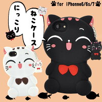送料無料iPhone7ケース黒猫iPhone6/6sクロネコアイフォン7docomoドコモauエーユーsoftbankソフトバンクソフトケーススマホケーススマホカバー携帯ケースデコ背面iphone7シリコンケースおしゃれおもしろ面白い可愛いかわいい個性的ユニーク【激安】