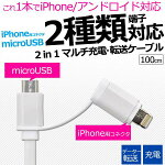 2種類の端子が使えるマルチ充電・転送USBケーブルiPhone7iPhoneSEiPhone6sUSB充電ケーブルiPhone6PlusiPhone5s急速充電1m100cm充電器データ通信アイパッドエアー2アイフォン6アイホン6アダプタiPadProiPadAir2iPadmini【激安】【02P03Dec16】