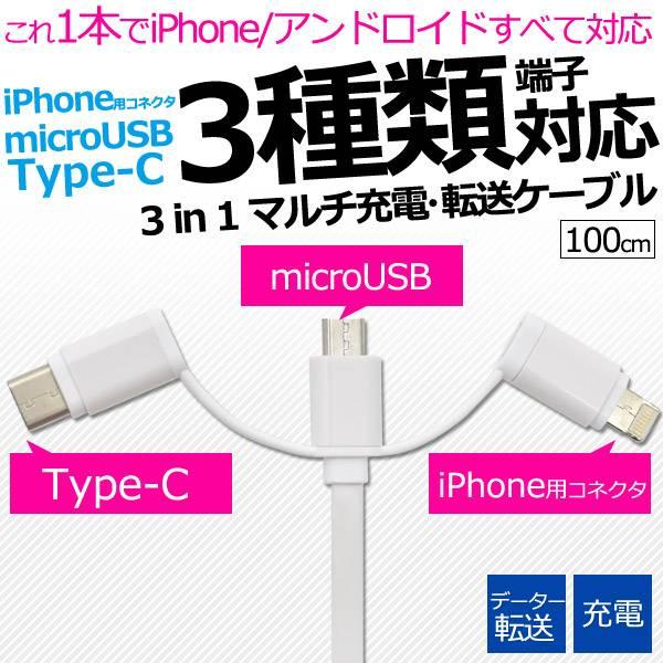 【送料無料】タイプC 3種類の端子が使えるマルチ充電・転送USBケーブル アイフォン 充電ケーブル Type-Cケーブル コード microUSB 1m USB Type-C to USB A 充電器 USBケーブル 1m 100cm アダプタ USB2.0 データ転送 ソニー iPhone8 iPhone7 iPhoneSE iPhone6s