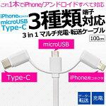 【送料無料】3種類の端子が使えるマルチ充電・転送USBケーブルUSBType-CケーブルmicroUSB1mUSBType-CtoUSBA充電器USBケーブル1m100cmアダプタUSB2.0データ転送ソニーiPhone8/8PlusiPhone7iPhoneSEiPhone6s【激安】
