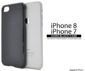 iphone8ケース iPhone7ケース iPhoneXS iPhoneXケース ブラック 黒 iPhone X アイフォン7 ケース アイフォン8 docomo ドコモ au エーユー softbank ソフトバンク ハードケース アイホン7 10s スマホカバー 携帯ケース デコ 背面 ハードケース 硬い 無地