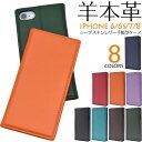 送料無料 羊本革 iphone7ケース iphone8ケース 6s 手帳型ケース アイフォン7 ケース 手帳型 手帳 アイフォン8ケース …