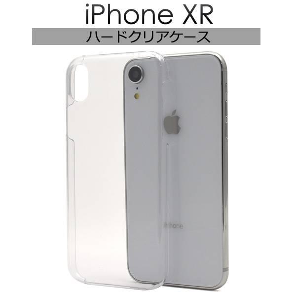 iPhone XRケース 透明 iPhone XRクリアケース クリア アイフォンxrケース ケース docomo ドコモ au エーユー softbank ソフトバンク ハードケース スマホケース アイフォンXR スマホカバー 携帯ケース デコ 背面 無地 シンプル アイホンxrケース 硬い