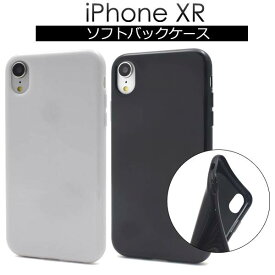 iPhone XRケース 黒 白 iPhoneXRケース アイフォンxrケース docomo ドコモ au エーユー softbank ソフトバンク ソフトケース アイフォンXR スマホカバー 携帯ケース デコ 背面 無地 シンプル アイホンxrケース 柔らかい