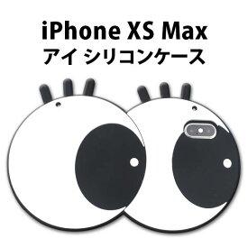 送料無料 iPhone XS Max ケース iPhoneXSMaxケース アイフォンXS Max 目玉 大きな目 シリコンケース docomo ドコモ au エーユー softbank ソフトバンク ソフトケース スマホケース アイフォンXS Max スマホカバー 携帯ケース アイホンXS Max マックス 柔らかい