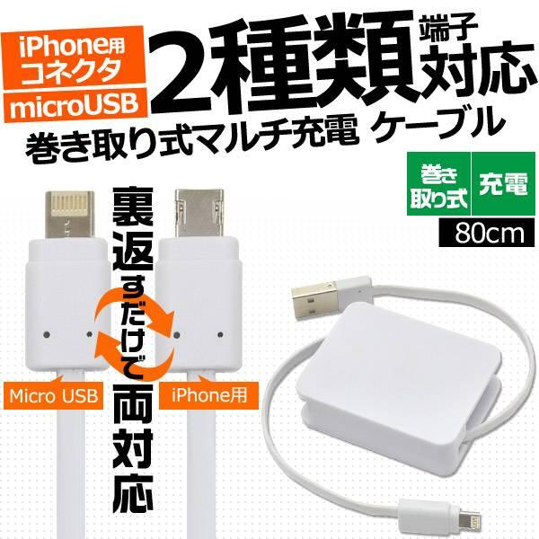 microUSB iPhoneXS Max/XS/XR iPhoneX iPhone8/8Plus iPhone7 iPhoneSE iPhone6s マイクロUSB 充電ケーブル コード 急速充電 USBケーブル 巻き取り式 充電器 データ通信 アイパッドエアー2 アイフォン8 アイホン8 アンドロイド アダプタ iPad Pro Air2 mini usb054