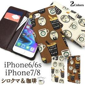 送料無料 iPhone8 iphone7ケース iPhoneSE(第2世代/iPhoneSE2/2020年発売モデル) 手帳型ケース アイフォン7 ケース 手帳型 iPhone6s 手帳 アイホン7 スマホカバー 人気 おしゃれ オススメ カードホルダー TPU 携帯ケース シロクマ コーヒー カフェ 日本製生地