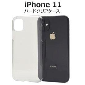 iPhone11 ケース クリアケース 透明 アイフォン11 docomo ドコモ au エーユー softbank ソフトバンク ハードケース スマホケース スマホカバー 携帯ケース デコ リメイク デコパージュ 背面 シンプル アイホン11 硬い