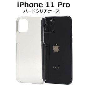 iPhone11 Pro ケース クリアケース 透明 アイフォン11 docomo ドコモ au エーユー softbank ソフトバンク ハードケース スマホカバー 携帯ケース デコ リメイク デコパージュ 背面 シンプル アイホン11 プロ 硬い iPhone11Pro