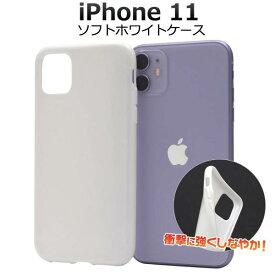iPhone11 ケース ホワイトケース 白 アイフォン11 docomo ドコモ au エーユー softbank ソフトバンク Apple アップル ソフトケース スマホカバー 携帯ケース デコ リメイク デコパージュ 背面 シンプル アイホン11 柔らかい