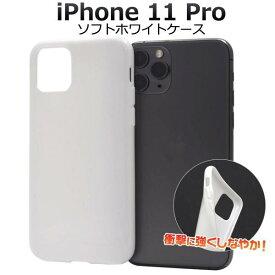 iPhone11 Pro ケース ホワイトケース 白 アイフォン11 docomo ドコモ au エーユー softbank ソフトバンク Apple アップル ソフトケース スマホカバー 携帯ケース デコ リメイク デコパージュ 背面 シンプル アイホン11 プロ 柔らかい iPhone11Pro