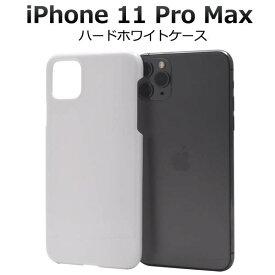 iPhone11 Pro Max ケース ホワイトケース 白 アイフォン11プロマックス docomo ドコモ au エーユー softbank ソフトバンク ハードケース スマホカバー 携帯ケース デコ リメイク デコパージュ 背面 シンプル アイホン11プロマックス 硬い iPhone11ProMax
