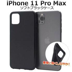 送料無料 iPhone11 Pro Max ケース ブラックケース 黒 アイフォン11プロマックス docomo ドコモ au エーユー softbank ソフトバンク ソフトケース スマホカバー 携帯ケース デコ リメイク デコパージュ 背面 シンプル アイホン11プロマックス iPhone11ProMax